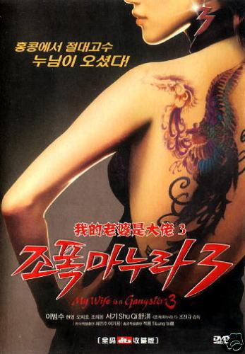 MY WIFE IS A GANGSTER III KOREAN MOVIE DVD