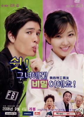 MY DARLING FBI KOREAN MOVIE DVD