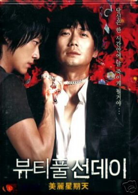 BEAUTIFUL SUNDAY KOREAN MOVIE DVD