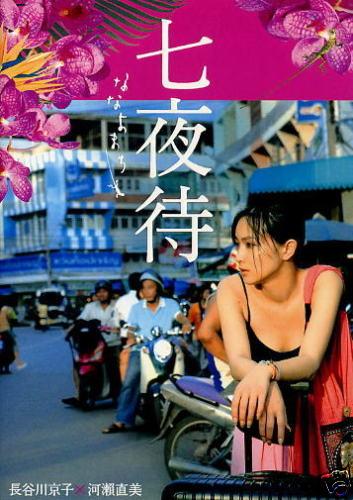 NANAYOMACHI JAPANESE MOVIE DVD