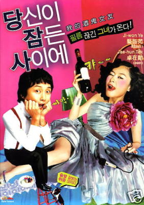 What Happened Last Night? KOREAN MOVIE DVD