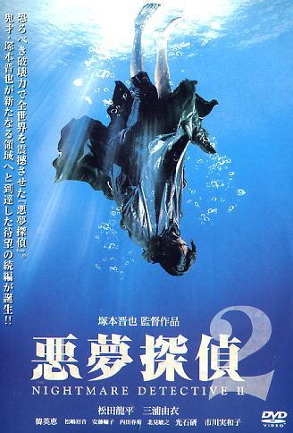 NIGHTMARE DETECTIVE 2 JAPANESE MOVIE DVD