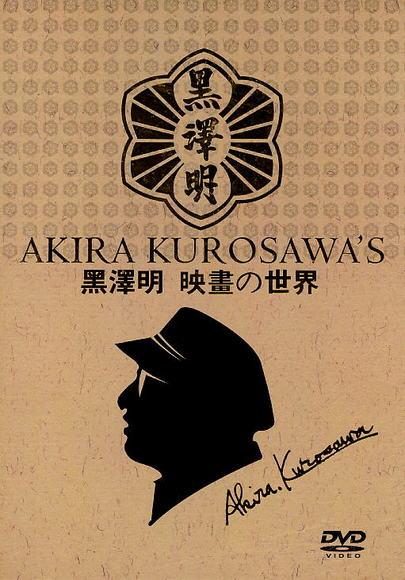 AKIRA KUROSAWA'S MOVIE COLLECTION DVD BOX SET