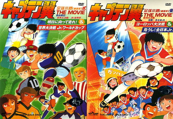 CAPTAIN TSUBASA MOVIE 1 & MOVIE 2 JAPAN MOVIE DVD SET