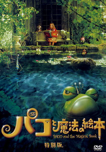 PACO AND THE MAGICAL BOOK JAPANESE MOVIE DVD