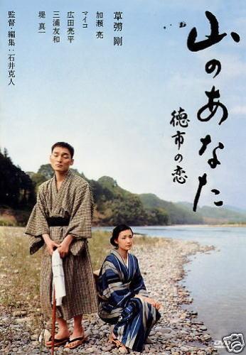 YAMA NO ANATA / MY DARLING OF MOUNTAINS JAPAN MOVIE DVD