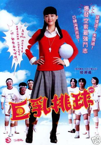 OPPAI VOLLEYBALL JAPANESE MOVIE DVD