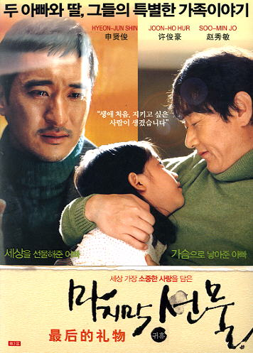 HIS LAST GIFT KOREAN MOVIE DVD