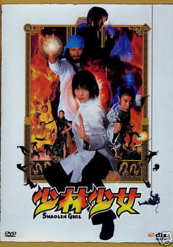 SHAOLIN GIRL JAPANESE MOVIE DVD