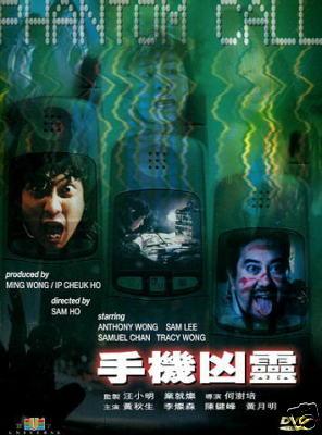 PHANTOM CALL HONG KONG HORROR MOVIE DVD