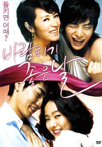 A Day For An Affair Korean Movie DVD