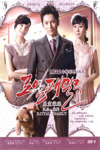 ROYAL FAMILY Korean Drama DVD Set