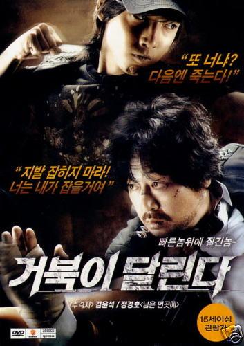 RUNNING TURTLE KOREAN MOVIE DVD