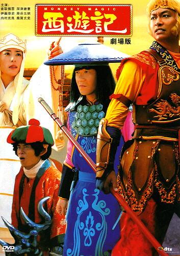 Saiyuuki / Monkey Magic Japanese Movie DVD