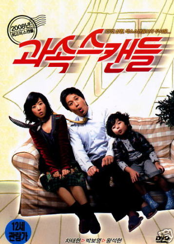 SCANDAL MAKERS KOREAN MOVIE DVD
