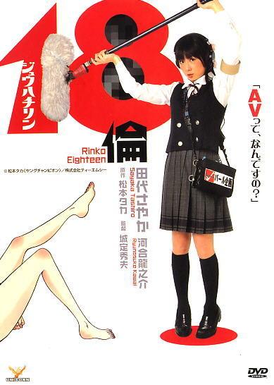RINKO EIGHTEEN JAPANESE MOVIE DVD