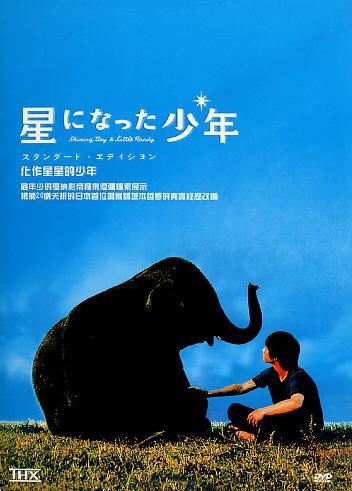 SHINING BOY AND LITTLE RANDY JAPANESE MOVIE DVD