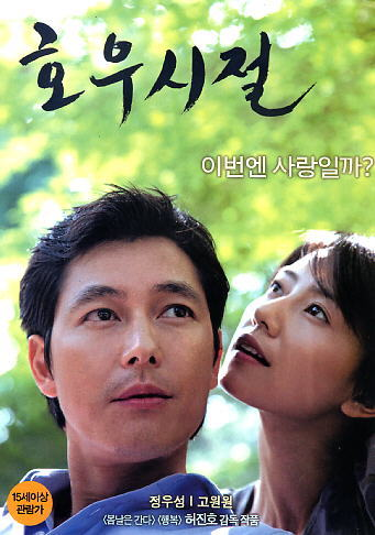 A GOOD RAIN KNOWS MOVIE DVD ~PERFECT ENGLISH SUBTITLES~