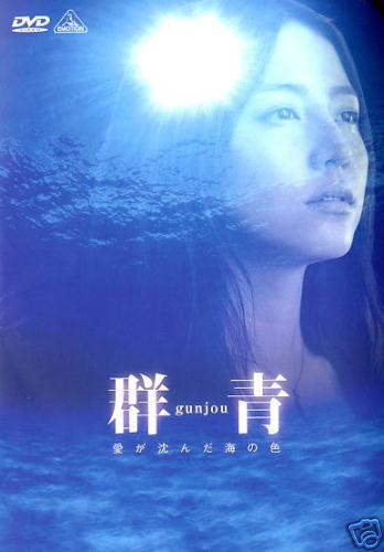 COBALT BLUE / GUNJOU JAPANESE MOVIE DVD