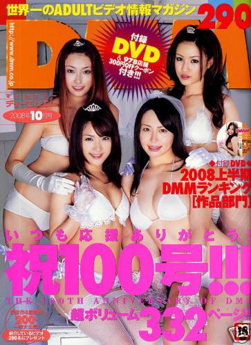DMM IMPORT JAPAN MAGAZINE OCT 2008 w/ FREE DVD