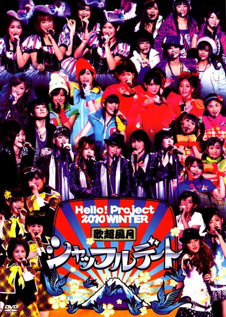 HELLO! PROJECT 2010 WINTER DVD J-POP
