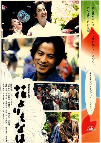 HANA YORI MO NAHO JAPANESE MOVIE DVD