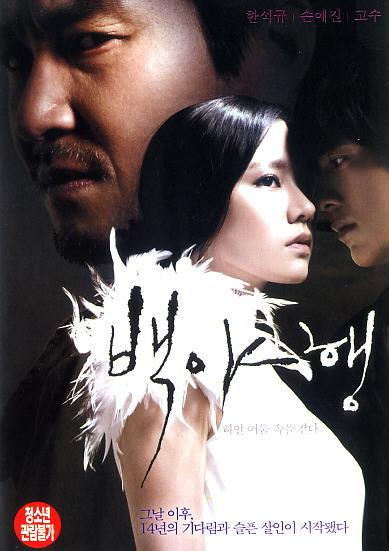 WHITE NIGHT KOREAN MOVIE DVD ~PERFECT ENGLISH SUBTITLES