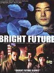 BRIGHT FUTURE JAPANESE MOVIE DVD