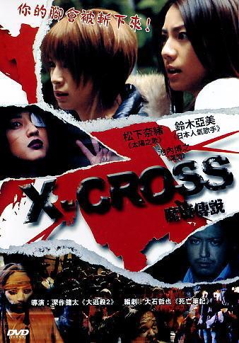 X-CROSS JAPANESE MOVIE DVD