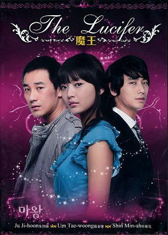 THE LUCIFER / DEVIL KOREAN TV DRAMA DVD SET