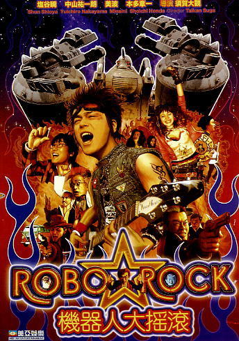 ROBO ROCK JAPANESE MOVIE DVD
