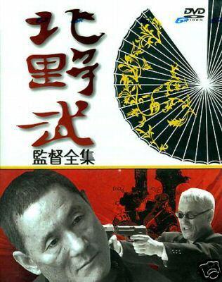 TAKESHI KITANO 21 MOVIES COLLECTOR'S DVD GIFT BOX SET