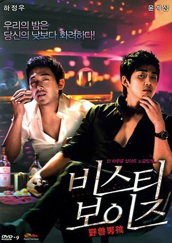 BEASTIE BOYS / The Moonlight in Seoul KOREAN MOVIE DVD