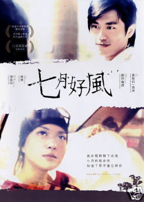 BREEZE OF JULY CHINESE MOVIE DVD