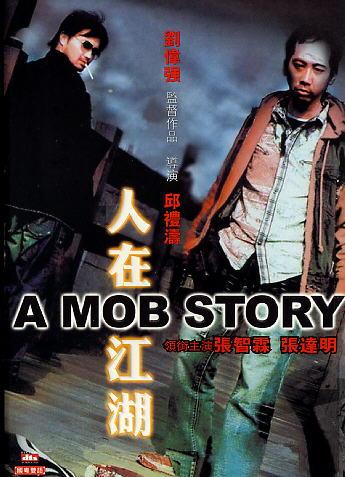 MOB STORY HONG KONG MOVIE DVD