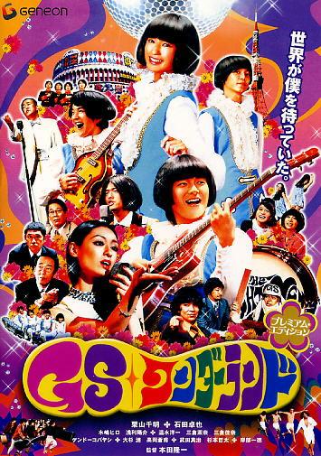 GS WONDERLAND JAPANESE MOVIE DVD