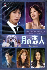 MOON LOVERS Japanese Drama DVD Set