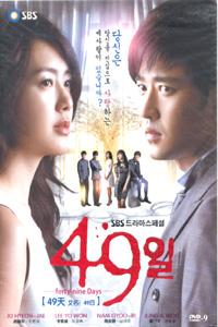 FORTY-NINE DAYS Korean Drama DVD Set