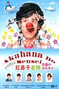 AKAHANA NO SENSEI Japanese Drama DVD Set