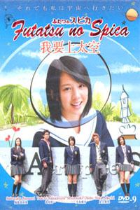 FUTATSU NO SPICA Japanese Drama DVD Set