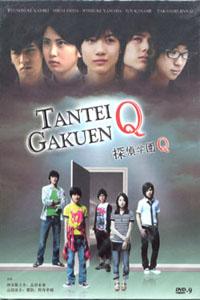 TANTEI GAKUEN Q Japanese Drama DVD Set
