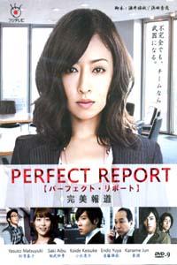 PERFECT REPORT Japanese Drama DVD Set