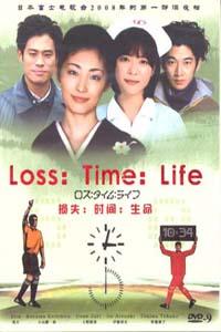 LOSS: TIME: LIFE Japanese Drama DVD Set