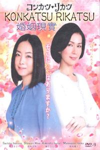 KONKATSU RIKATSU Japanese Drama DVD Set