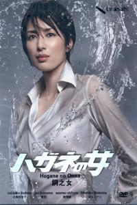 HAGANE NO ONNA Japanese Drama DVD Set