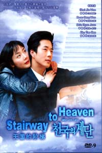 STAIRWAY TO HEAVEN Korean Drama DVD Set