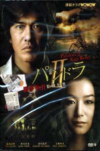 PANDORA 2 KIGA RETTO Japanese Drama DVD Set