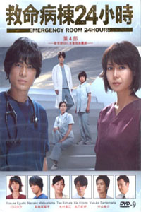 EMERGENCY ROOM 24 HOURS PART 4 Japanese Drama DVD Set