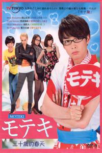 MOTEKI Japanese Drama DVD Set