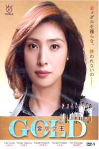 GOLD Japanese Drama DVD Set
